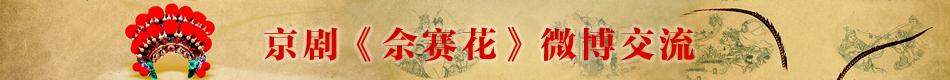 京剧《佘赛花》微博交流