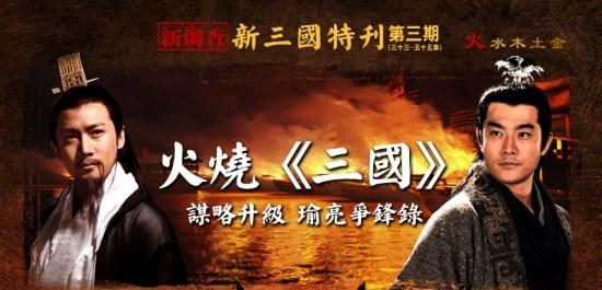 特刊第三期:火烧《三国》谋略升级瑜亮争锋录