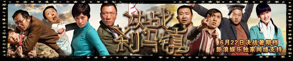 决战刹马镇DVD国语中字