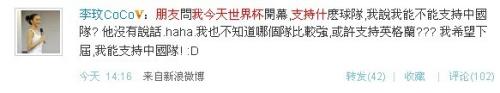 微博:张静初化身足球宝贝李玟支持球队闹乌龙