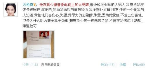 方柏霓微博曝于震家暴经纪人:不知于震结婚