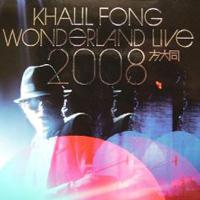 未来演唱会 Wonderland Live 2008