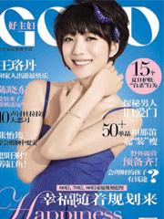 王珞丹登《好主妇》封面