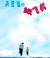 《天蓝色的纸飞机》8月28/29日 中国儿童剧场