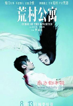 《荒村公寓》13日上映文隽为张国荣讨公道