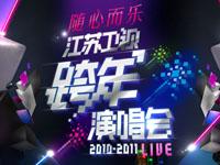 江苏跨年演唱会