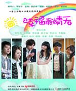 《幸福最晴天》画册封面