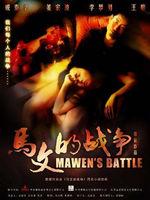 《马文的战争》
