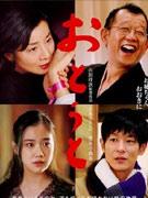 日本电影年度十大佳作