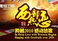 青海卫视西部热恋跨年晚会2010-12-31晚播出