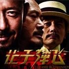 《让子弹飞》姜文导演12月16日全国公映