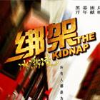 《绑架冰激凌》杜汶泽等主演12月31日公映