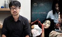 张哲秀:讲述《金福南杀人事件》