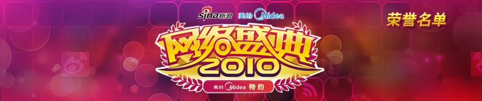 2010年新浪网络盛典荣誉名单