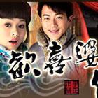 《欢喜婆婆》江苏卫视2月3日起每晚19:30分独播