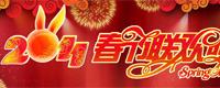 湖南卫视2011年春晚
