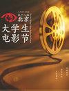 第十八届大学生电影节海报