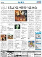 北京晨报:东方弥补影视作品空白
