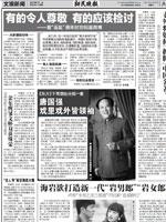 新民晚报:唐国强戏里戏外皆领袖