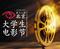 第18届北京大学生电影节