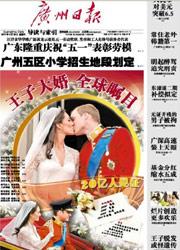 《广州日报》