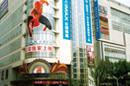 首座IMAX商业影厅