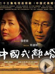 《中国式离婚》