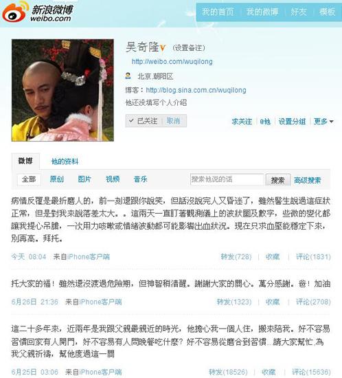 微博联播:父亲脑溢血病倒吴奇隆提心吊胆