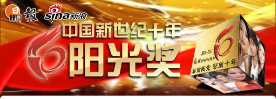 阳光奖评选海清最亲和五导演入围号召力奖(图)