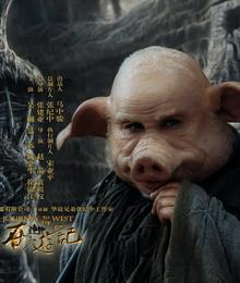 猪八戒(臧金生饰)