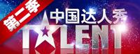 《中国达人秀》第二季