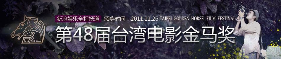 第48届台湾电影金马奖