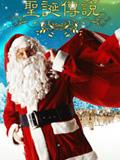 《圣诞传说》