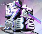 点击进入湖南卫视跨年会官方微博