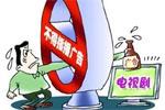 广电总局限令频频