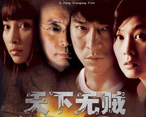 导演冯小刚2005年贺岁片――《天下无贼》