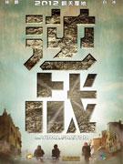 《逆战》 影讯1月17日公映 113分钟