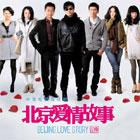 《北京爱情故事》浙江卫视播出