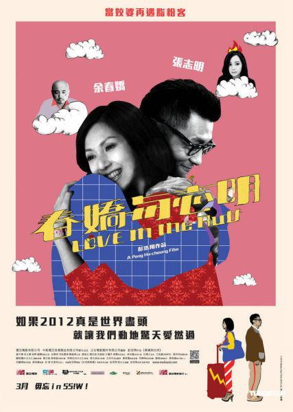 《春嬌與志明》講述春嬌志明從香港來到北京後發生的故事