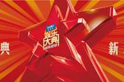 2011年第五届娱乐大典