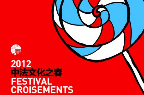 中法文化之春宣传海报