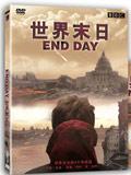 《世界末日》