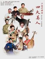 上海评弹团《四大美人》