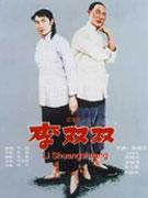 《李双双》1962