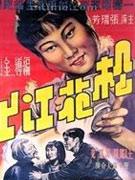 《松花江上》1947