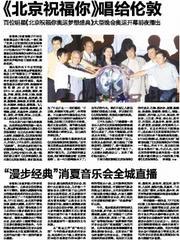 成龙谈力邀群星加盟初衷北京晚报