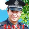 《营盘镇警事》官方微博