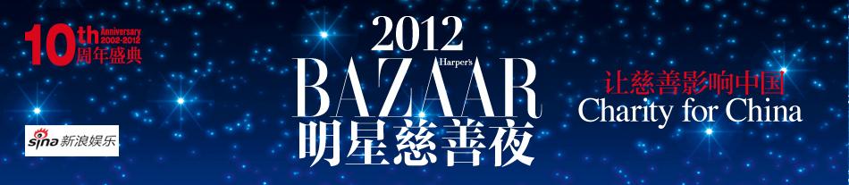 2012芭莎明星慈善夜