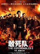 《敢死队2》:夕阳红特攻队风云再起