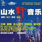 2012桂林山水音乐节时间:2011-10-03地点:桂林漓江高尔夫球场